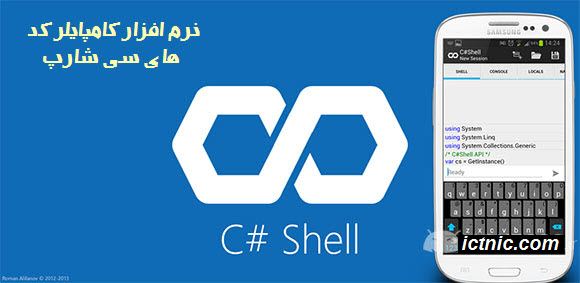 C Shell Compiler ictnic