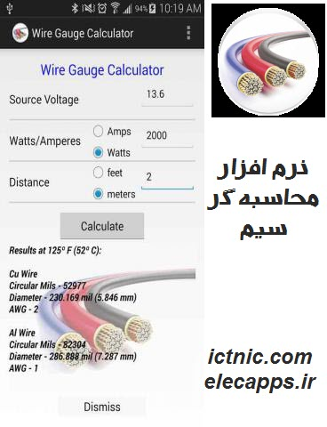 Wire Gauge Calculator