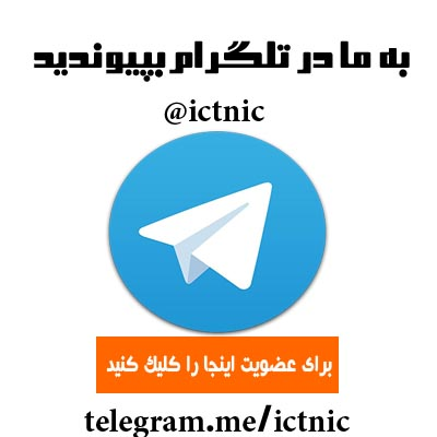 telegram ictnic